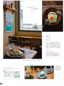 エイ出版トリコガイド2