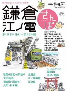 鎌倉江ノ電さんぽ2